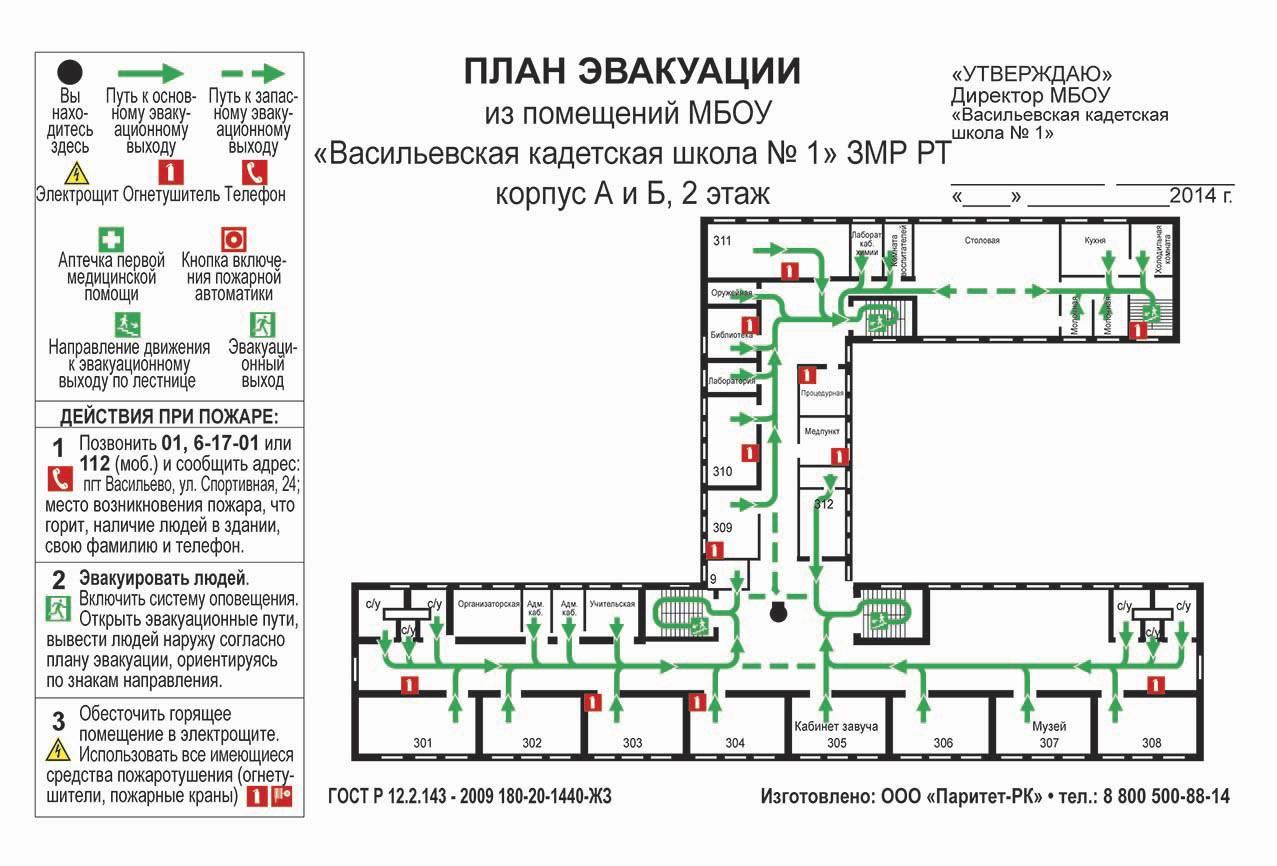 план эвакуации школы 7